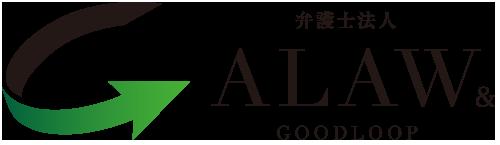 弁護士法人ALAW&GOODLOOP