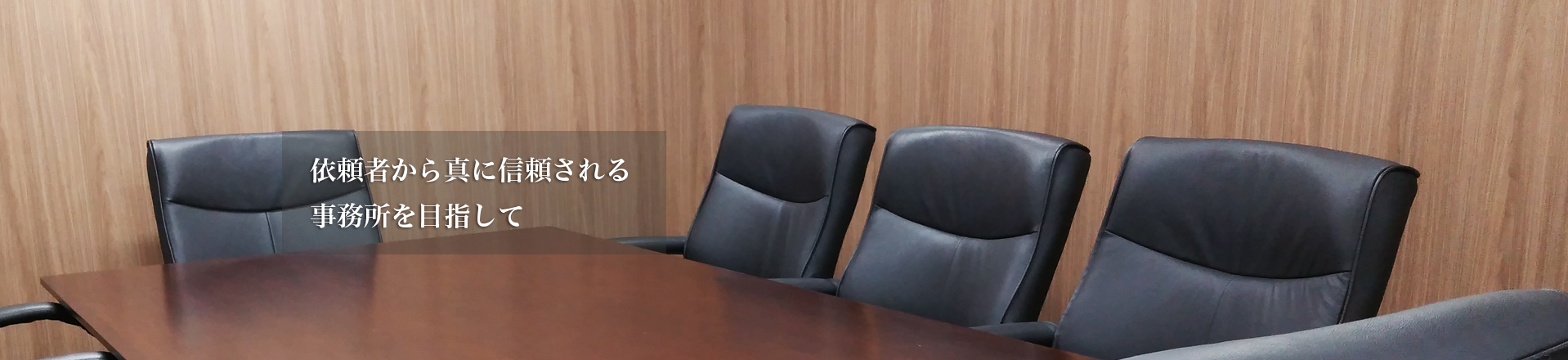 弁護士法人ALAW&GOODLOOP 依頼者から真に信頼される事務所を目指して