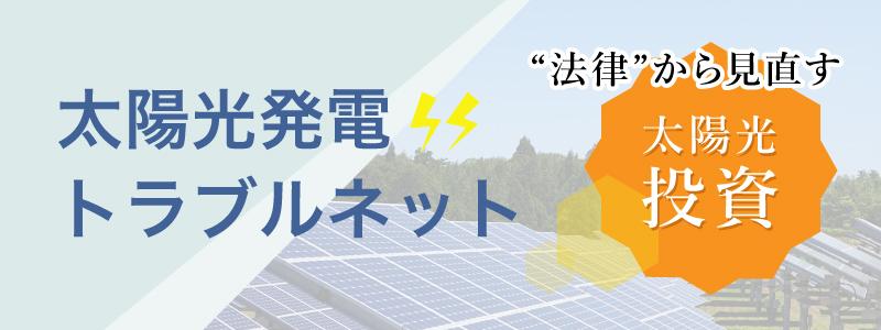 太陽光発電トラブルネット